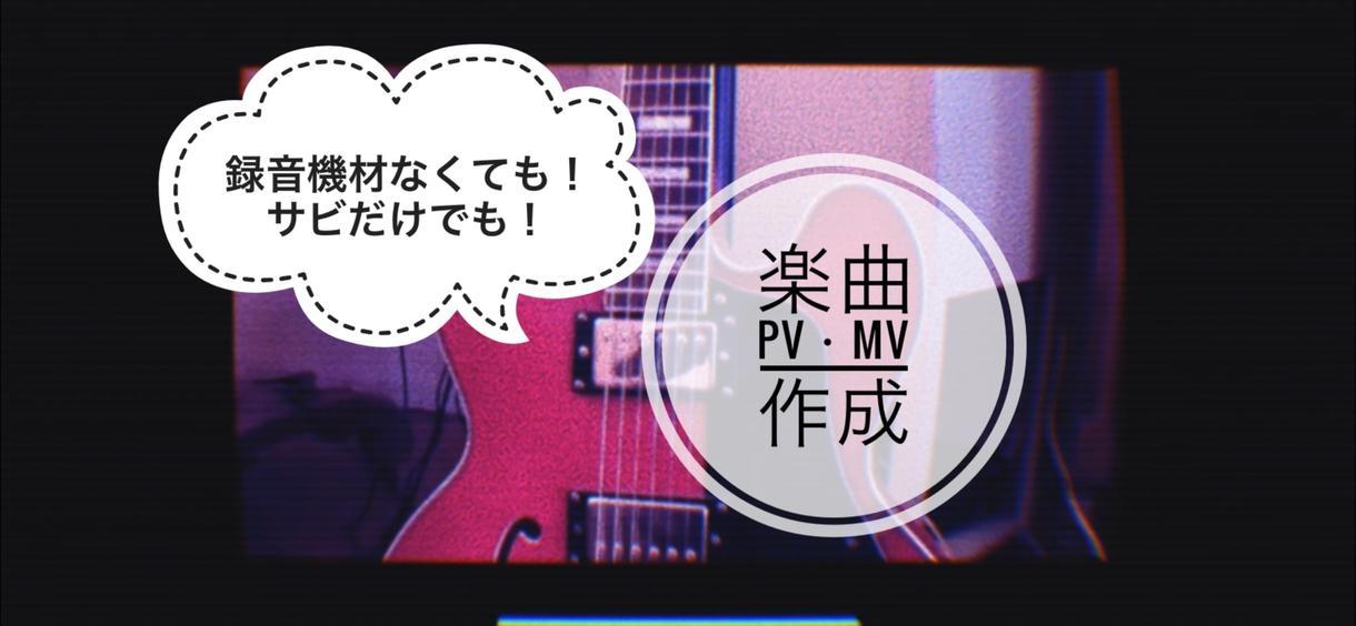 あなたの歌・演奏から楽曲とPVを作成します メロディーが一つしかなくても、機材がなくても、大丈夫! イメージ1