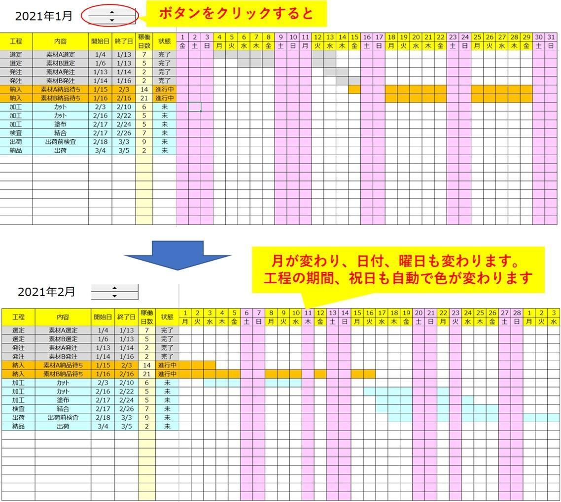 エクセルで工程表・カレンダー・予定表を作成します エクセルのお悩み解決します!お気軽に相談下さい。 イメージ1