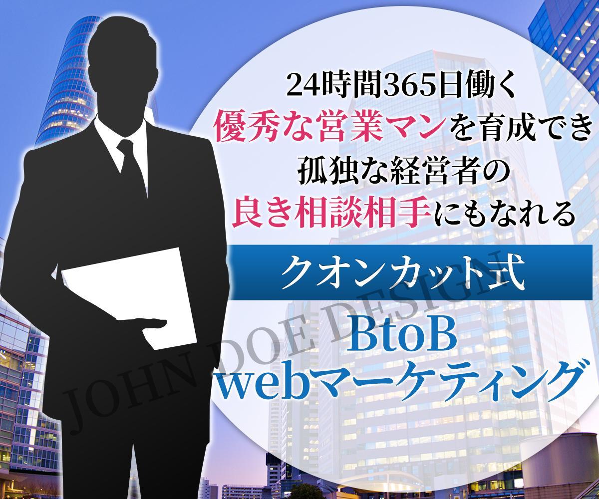 BtoB製造業のwebマーケティングを採点できます webマーケティングの成果が飛躍的に向上するチェックリスト イメージ1