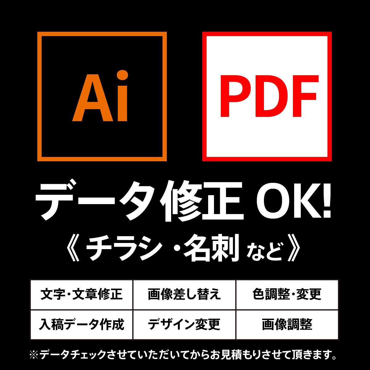 イラストレーター・pdfデータ修正できます 修正・訂正でお困りの方一度、お気軽にお尋ねください。 イメージ1