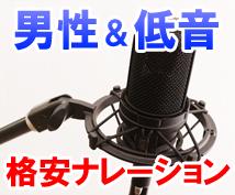 PR動画用ナレーションボイスを低価格で提供します 低音の男性の声をお求めの方はご相談ください。