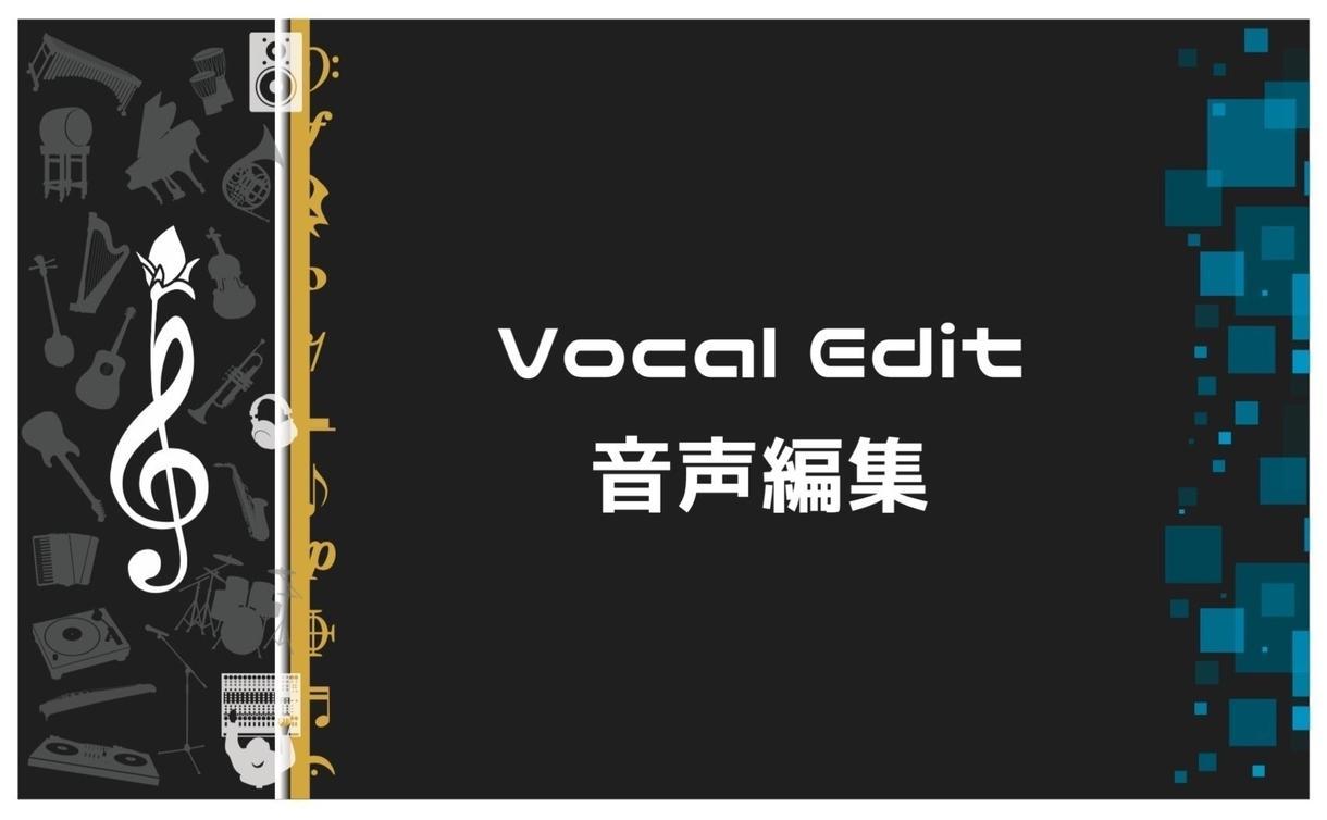 初回限定!あなたの歌声をプロクオリティで処理します 歌や声を単体でも楽曲の中でもハイクオリティに仕上げます♪