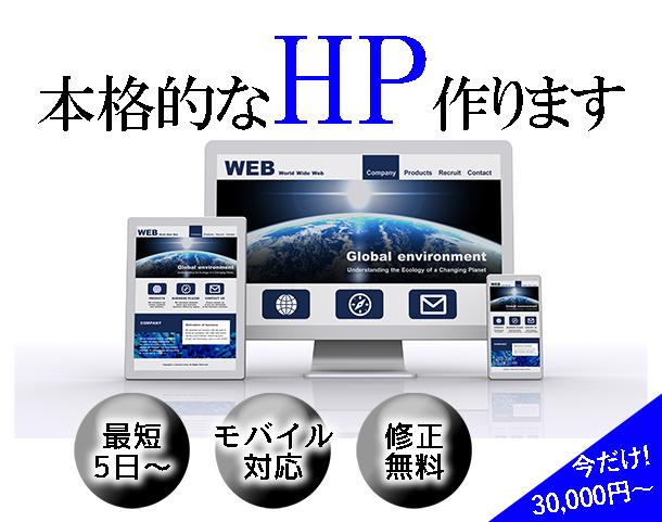 圧倒的なコスパで本格的なホームページを作ります 費用を抑え、スピーディーに高品質なHPを作ります!