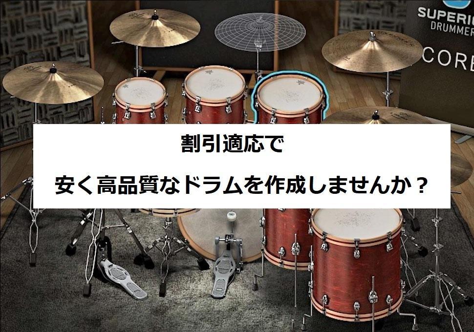 限定3名】演奏動画提供で割引!ドラム作成します DTMやレコーディングで使える打ち込みドラム作成!