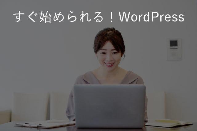 WordPressの初期設定代行します すぐにWordPresswp始めたい方へ イメージ1