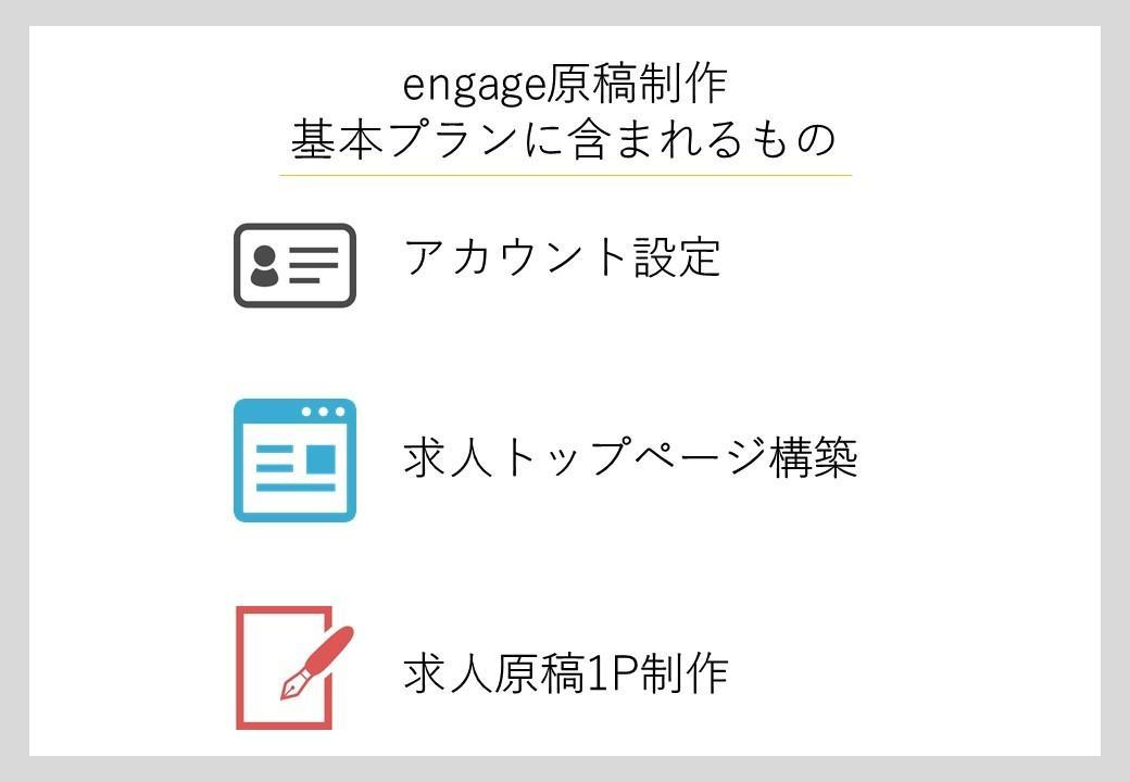engage原稿作成いたします 【基本プラン】無料採用ページengageで採用をお手伝い! イメージ1