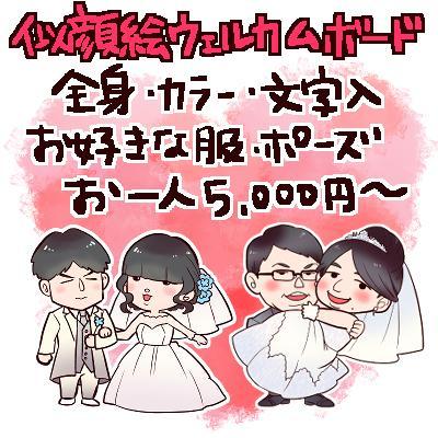 似顔絵ウェルカムボード描きます 結婚式はもちろん、記念日やさまざまなお祝いに添えてください イメージ1