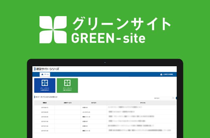 グリーンサイトの作業員登録などを代行ます 即日登録!車両登録や書類の作成も承ります! イメージ1