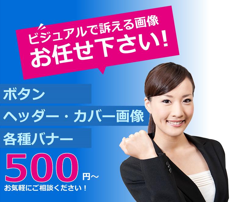 バナー作成500円〜!!メニューボタン、各種バナー、画像加工など、プロデザイナーが作成!!