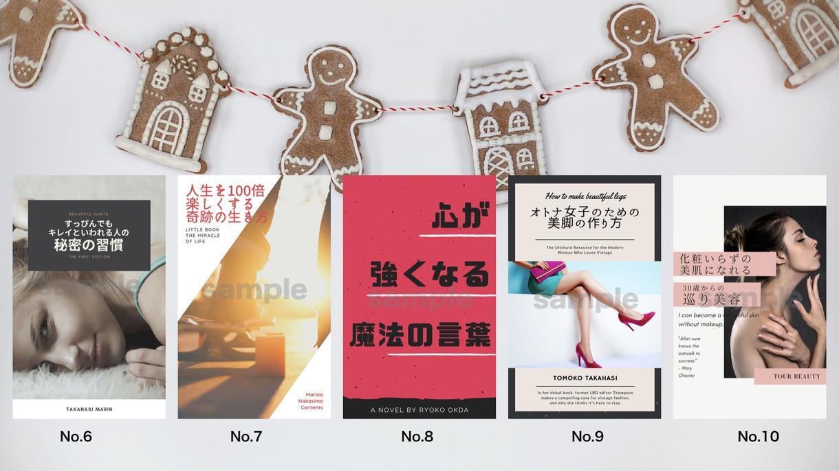 電子書籍表紙デザイン譲ります 画像にある表紙デザインを、そのままあなたにお渡しします!
