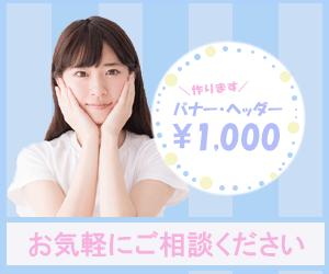 バナーを1枚1,000円で作成します 3案までご提案します。お好きなものを1つお選びください。