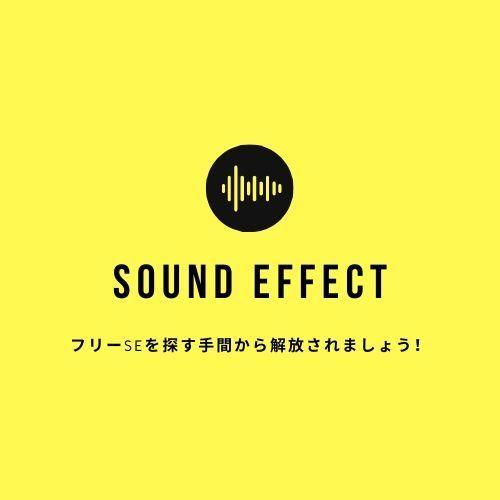 ゲーム制作者様へ!オリジナルの効果音を制作します フリーの効果音を探す煩わしさから解放されましょう!