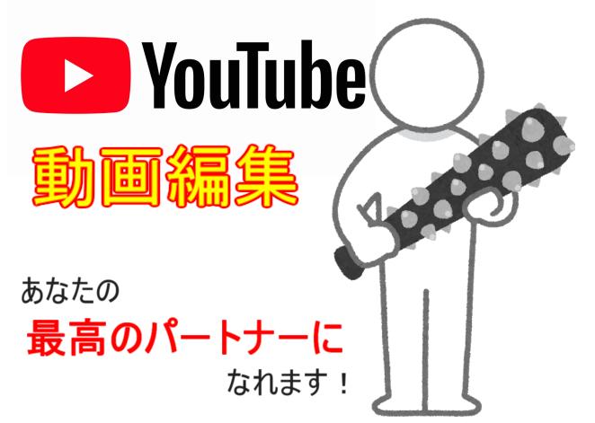 YouTube用動画編集を承ります あなたの最高のパートナーになれます!! イメージ1