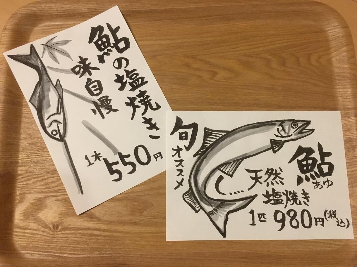 2枚で1000円!打ち出しPOP筆ペンで手書きます 接客15年・書歴9年、まるで接客!のインパクトを目指します!