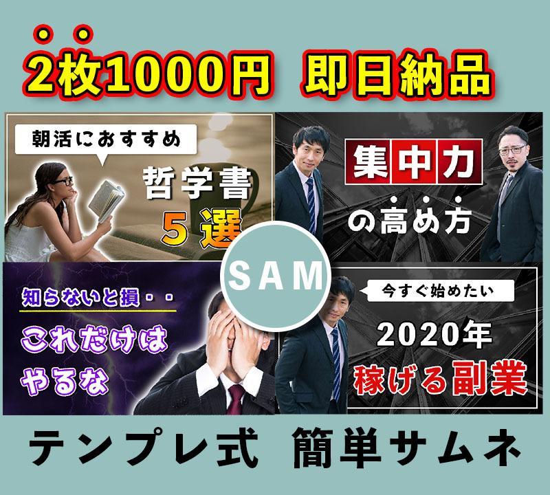 2枚1000円!即日納品!高品質サムネ作成します 簡単で安心な取引!テンプレートから選ぶサムネイル イメージ1