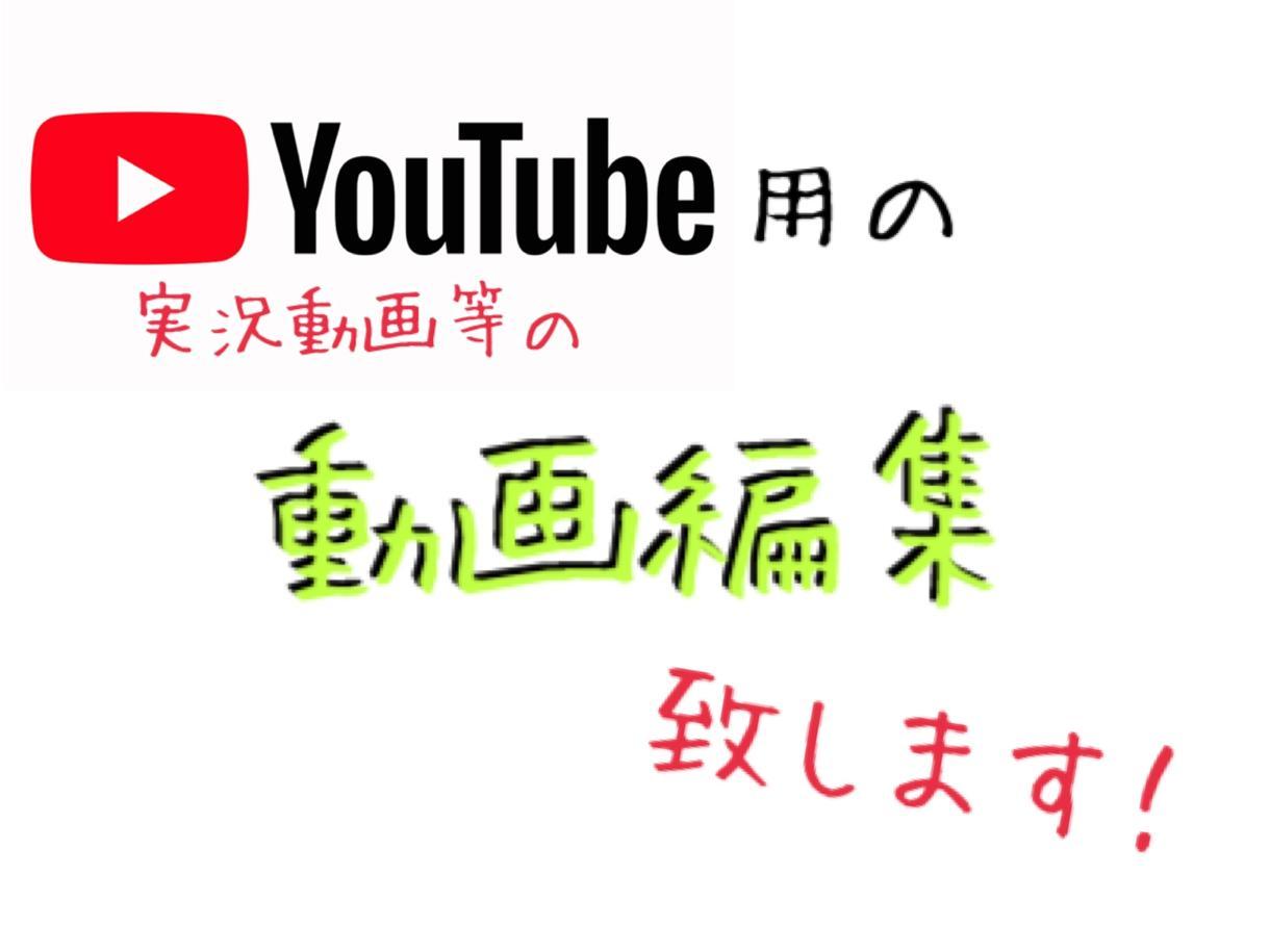 YouTuber様の動画編集を致します 高クオリティかつ人の目を引くような動画を作成致します!