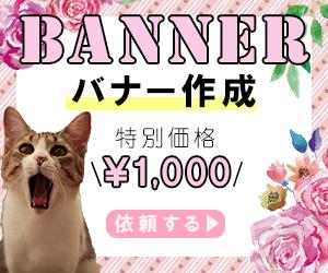 バナー作成致します ☆Web広告用バナーを、心を込めて丁寧に作成します☆