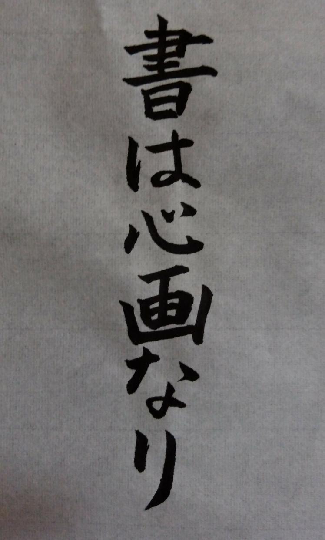 字の添削を致します 少しでも正しく綺麗な文字を書きたい!という方へ!
