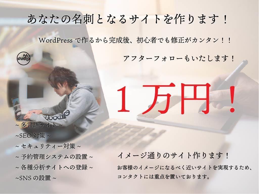 1万円でスマホ対応のホームページを制作します あなたの代わりにWordpressインストールから公開まで!