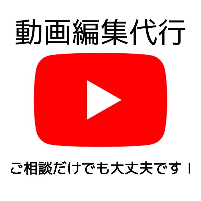 動画編集の代行をさせて頂きます YouTubeやPV作成など様々な御要望にお答え致します
