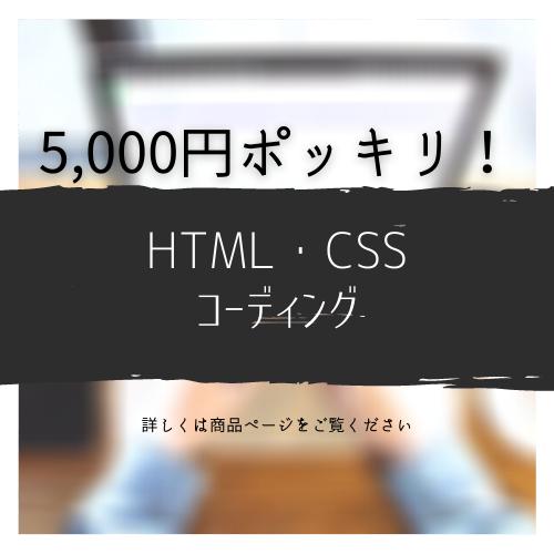 """HTML・CSSのコーディングを""""格安""""で行います 5,000円ポッキリ!誠実・丁寧に対応させていただきます。 イメージ1"""