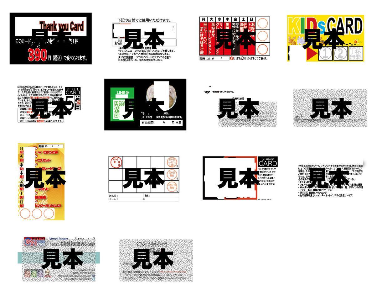 名刺、オリジナルカードを百枚二千円〜作ります 名刺だけでは無くイベントやポイントカードも作ってみたい方!