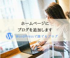 既存のホームページにブログを追加します WordPressのブログをあなたのホームページに追加します イメージ1