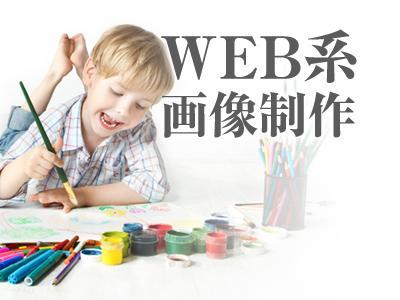 Web系画像作成☆バナーや商品画像など作ります web系画像でお困りの方へ!!できるだけ対応いたします☆
