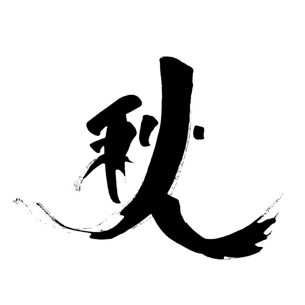 格安★商用利用OK★好きな言葉を筆文字で書きます HPや看板、パンフレットなどにもどんどん活用して下さい!