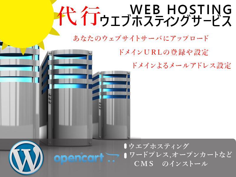 あなたのウェブをサーバーにアップグレードします ウエブホスティング代行サービス、CMSサーバーへインストール