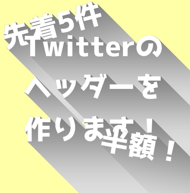 先着5名お試しで安くヘッダーを作ります Twitterのヘッダーをお試しで半額の1500円でやります