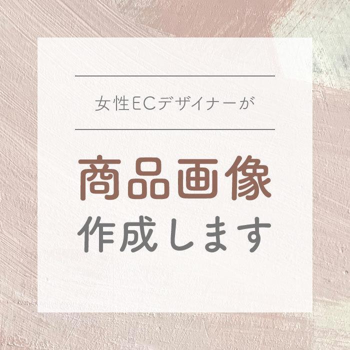 現役ECデザイナーがおしゃれな商品画像を作成します 1枚1,000円にてお受けします! イメージ1