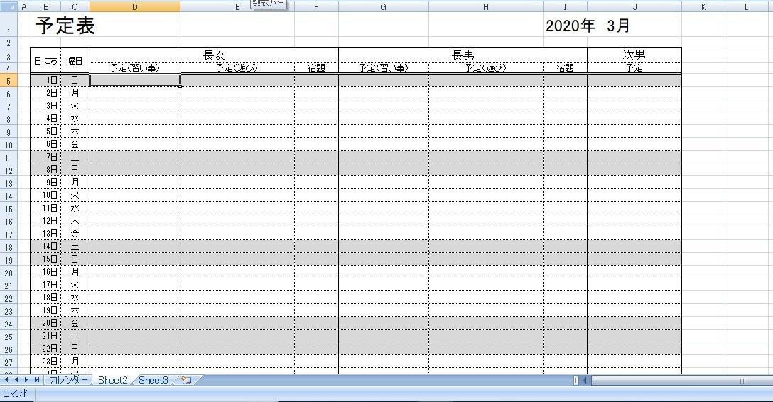 日程表やシフト表作ります Excelで作成するスケジュール表 イメージ1