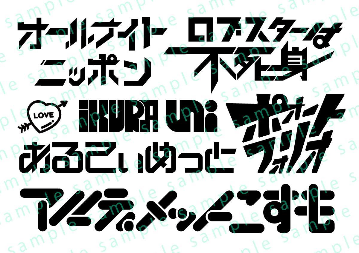 個性的なロゴタイプ・ロゴマーク制作いたします 同人誌のタイトルロゴや、バンドのロゴ、その他ロゴも受付けます