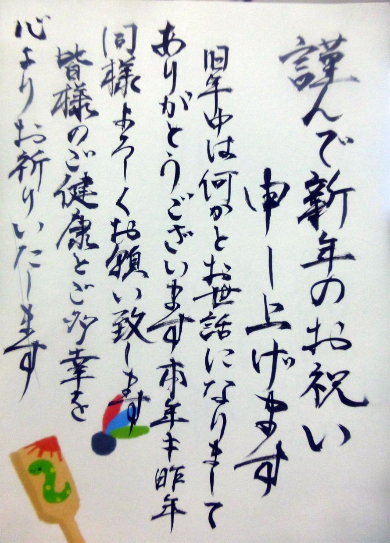 手書きの草書体でお手紙を書かせていただきます。