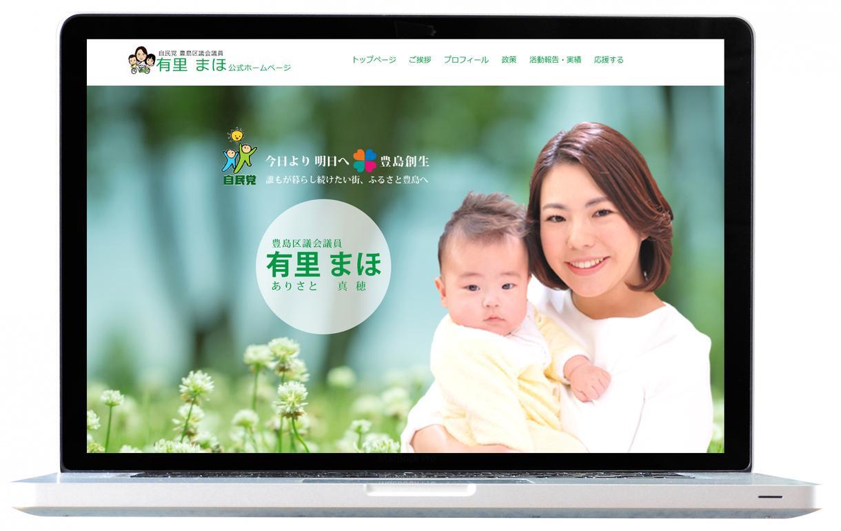 会社のホームページをオリジナルデザインで作成します セキュリティ・SEO対策済み企業ホームページ