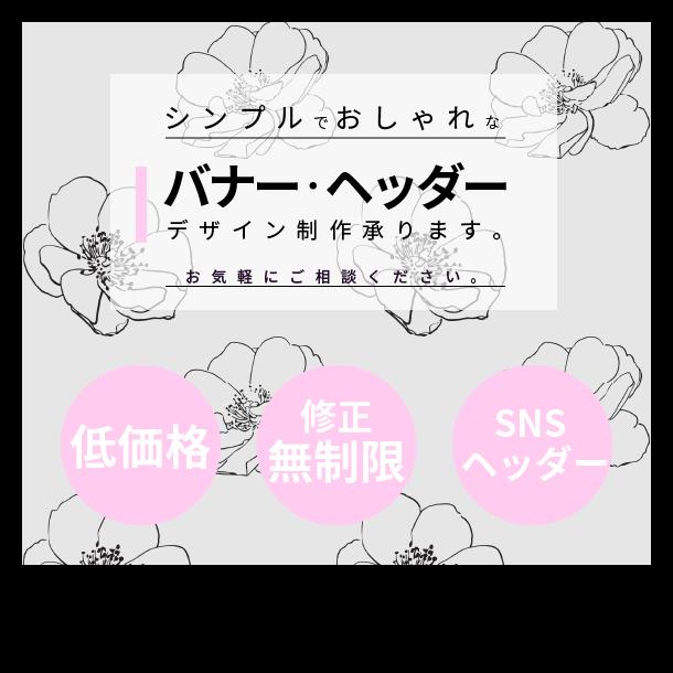 バナー・SNSヘッダー制作します 【期間限定】オプション追加料金無し!!