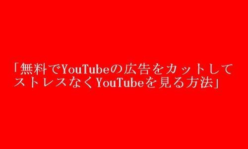 無料で出来るYouTube中の広告カット教えます 自宅で広告にジャマされずストレスなく動画を見よう イメージ1