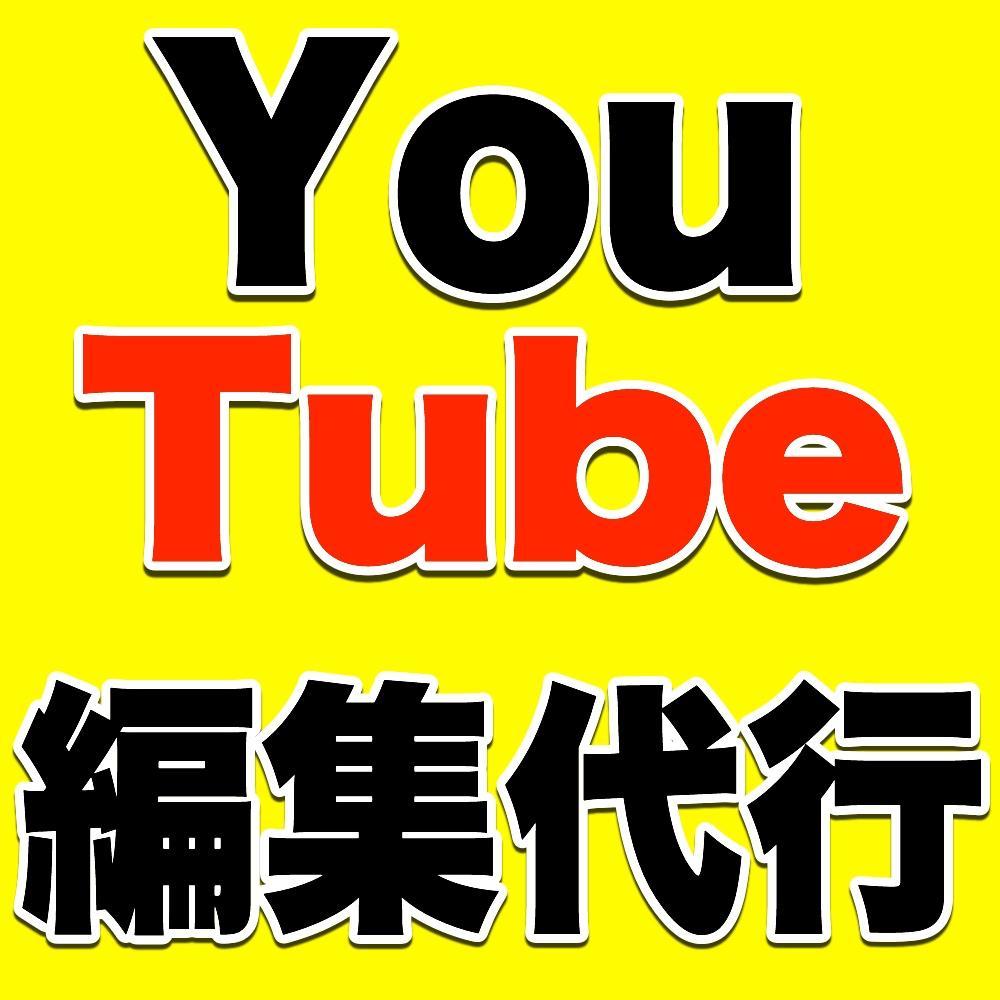 YouTubeに投稿する動画を編集します 現役YouTuberがYouTubeに特化した映像制作します