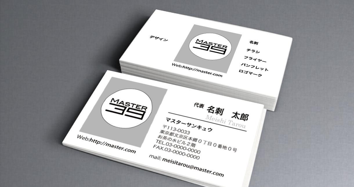 企業、美容、飲食、個人など様々な業種対応出来ます クール、ポップ、シンプルな名刺&ショップカードをデザイン