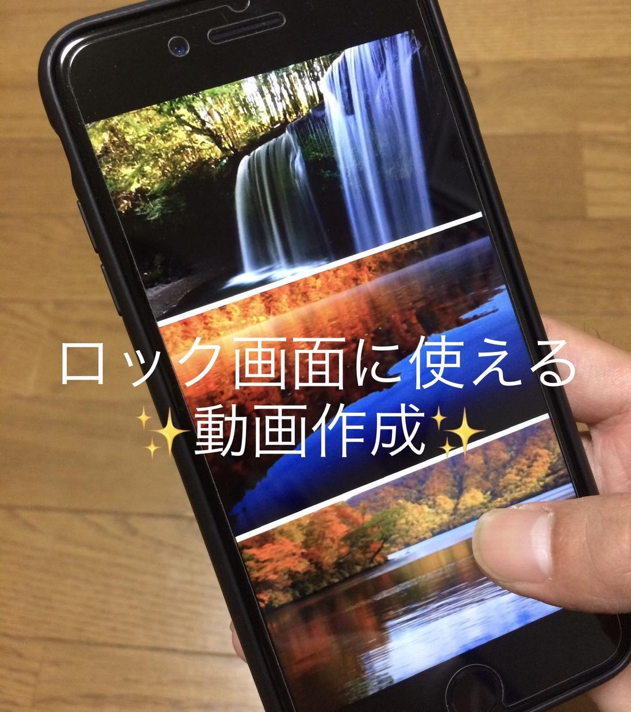 iPhoneのロック画面で使える動画を作成します iPhoneのロック画面に写真ではなく動画を使いませんか☆