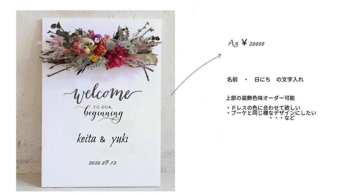 ウェルカムボード作ります 結婚式・ギフトなど・ミニブーケ作り イメージ1