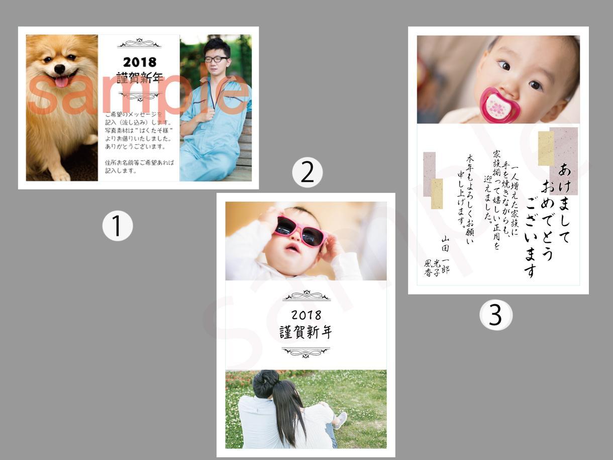 写真選ぶだけ〜シンプルな写真入り年賀状作ります 家庭用プリンタで印刷する年賀状用のデザインが欲しい方〜