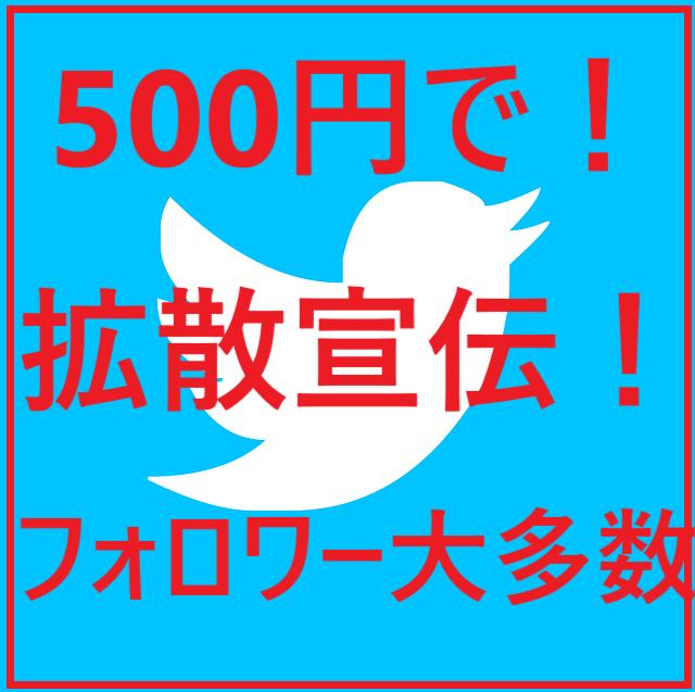 500円で!Twitter×超拡散で拡散宣伝します ★超絶激安お試し価格2月まで提供中!集客/拡散/宣伝します