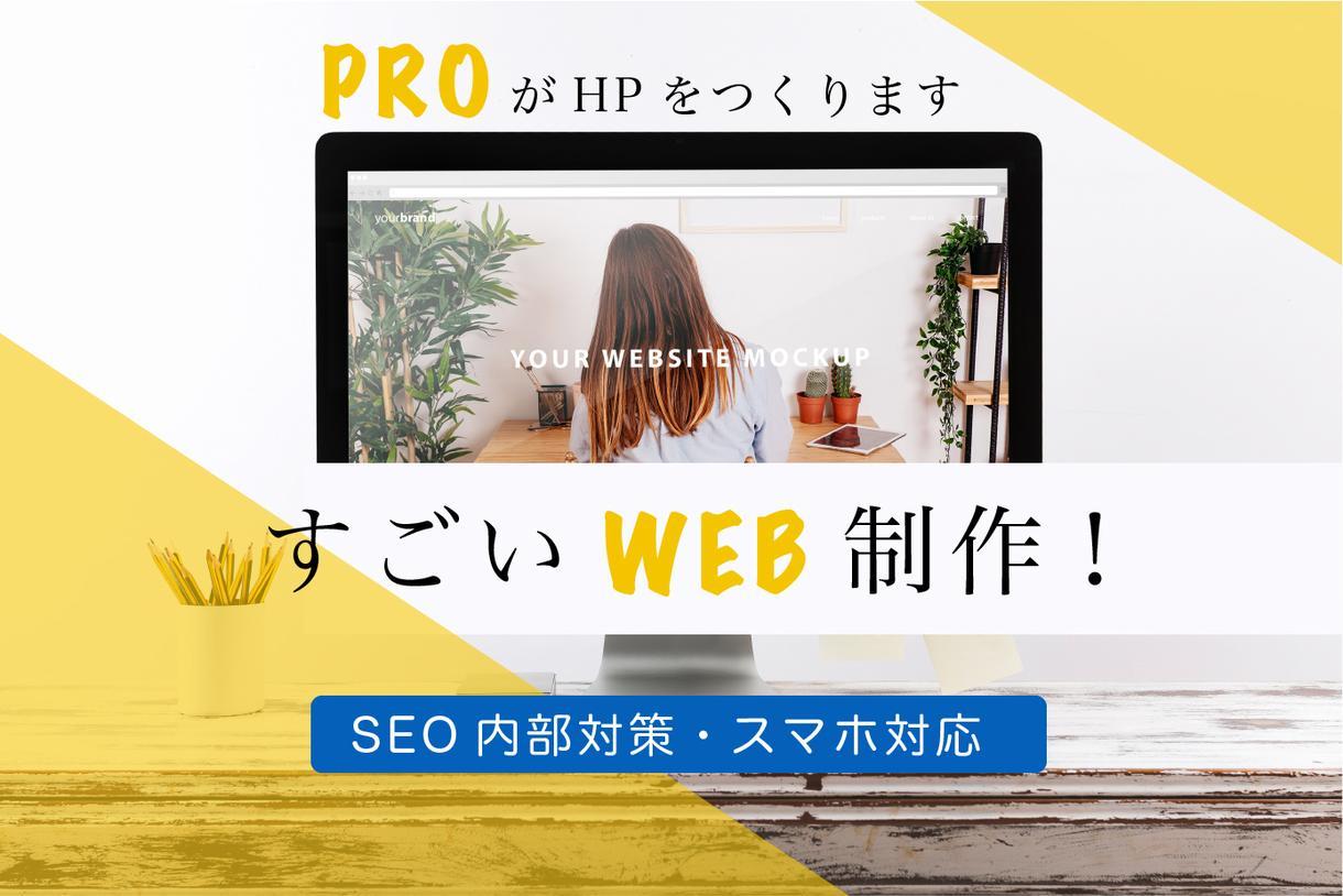 著名な企業も顧客にもつプロがすごいHPを制作します 現役プロWEBデザイナーが集客できるホームページを作成します イメージ1