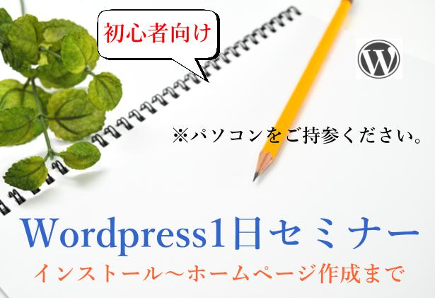 Wordpressの使い方を教えます マニュアルに沿って作成すれば誰にでも簡単に作れます。