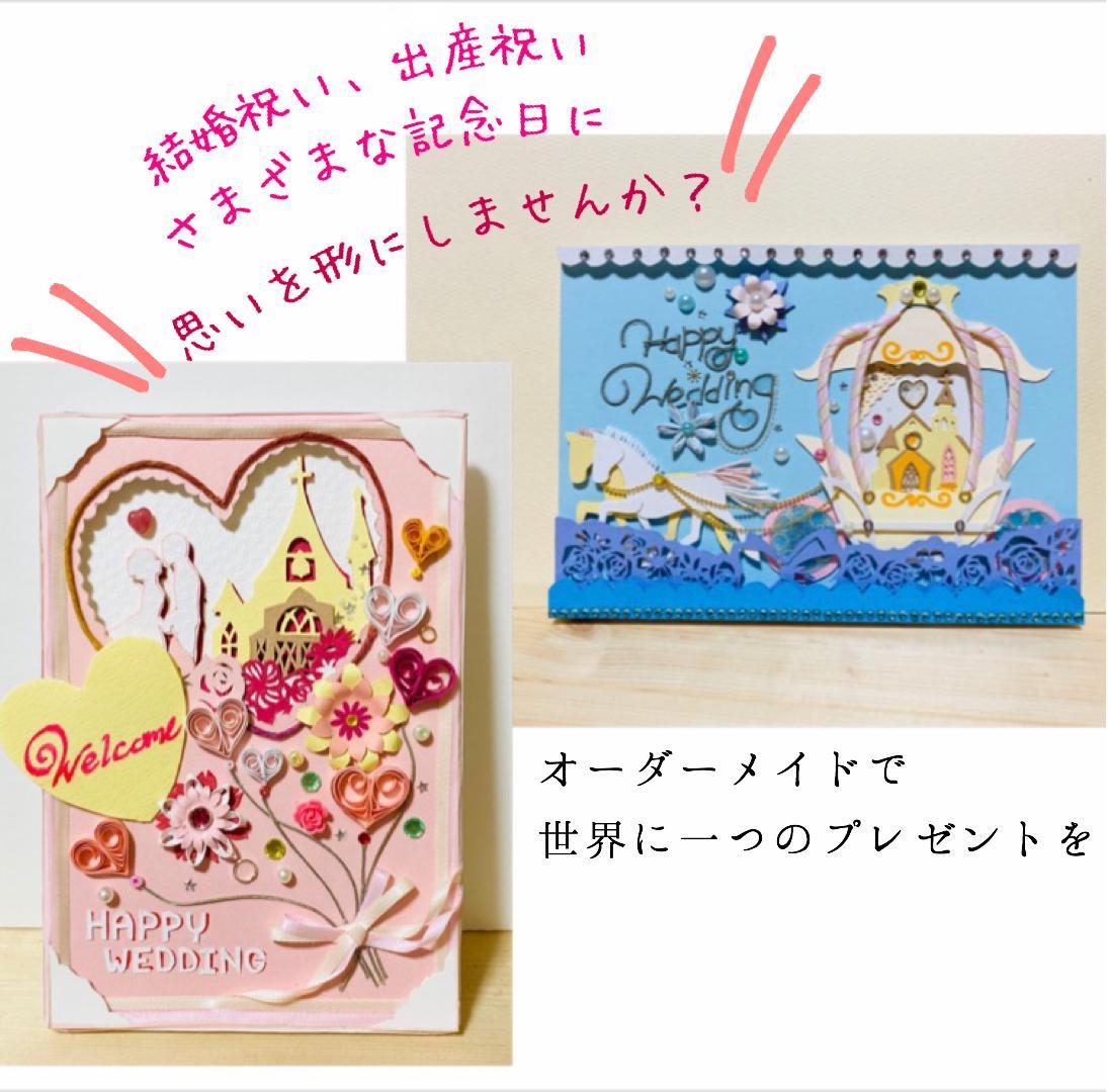 プレゼントに思いを込めてオリジナルカード制作します 他にはないオリジナルカードで大切な方へのメッセージをどうぞ! イメージ1