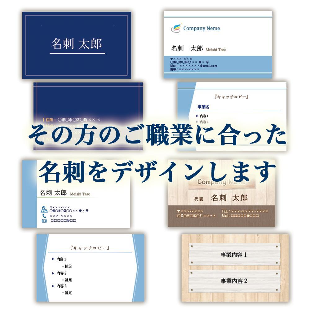 あなたの職業に最適なデザイン名刺をお作りします 職業に合わせたデザイン名刺を。 イメージ1