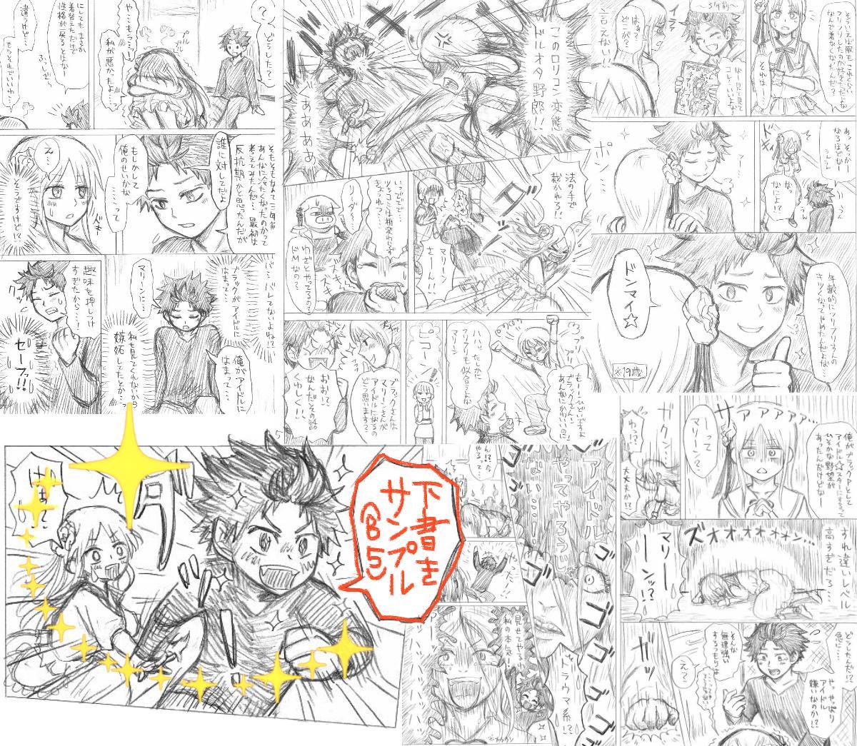 下書1p555円~【ストーリー漫画】描き起こします モノクロ・カラー>下書き>ネームの4タイプからお選びください