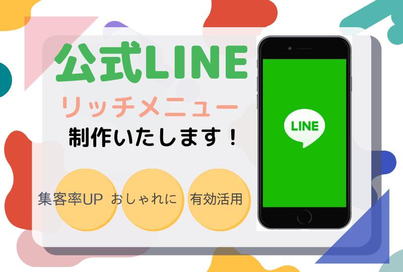 LINE公式アカウントリッチメニュー制作します 他社と差別化したい実高クオリティーのリッチメニューを! イメージ1